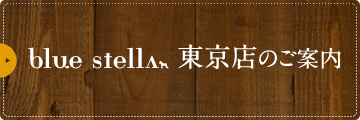 blue stella 東京店のご案内